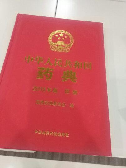 中华人民共和国药典(2015年版 三部) 晒单图