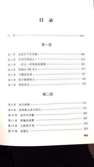 甲骨文丛书·购买时间:资本主义民主国家如何拖延危机 晒单图