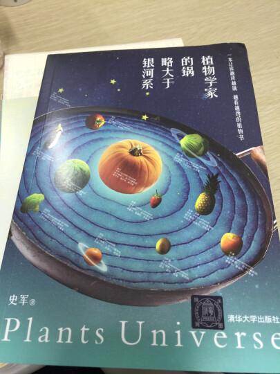 植物学家的锅略大于银河系 晒单图