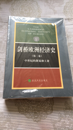 剑桥欧洲经济史(第2卷):中世纪的贸易和工业 晒单图