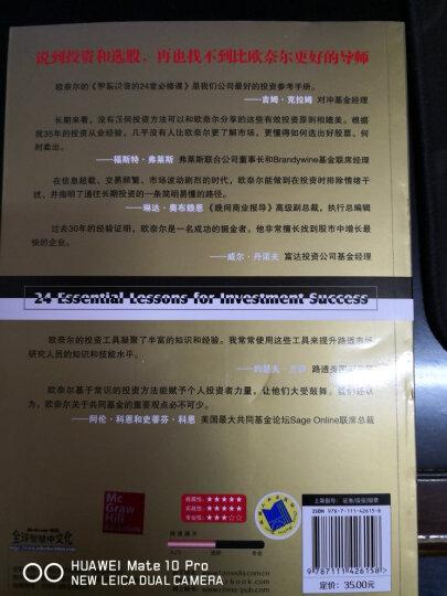 现货包邮 笑傲股市 + 股票投资的24堂*修课典藏版(套装2册)投资理财图书籍 晒单图