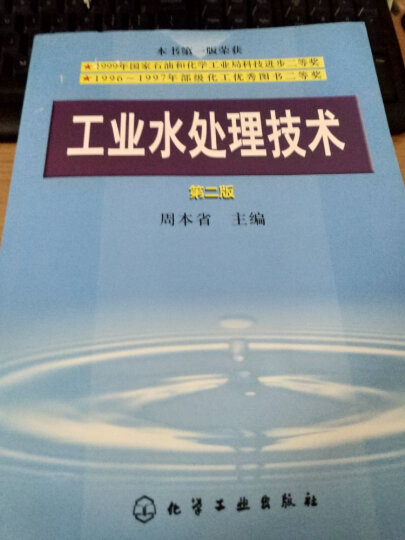工业水处理技术(第2版) 晒单图