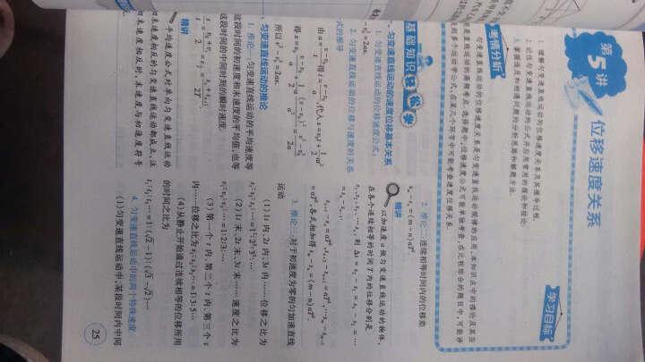 王金战系列图书:轻松搞定高中物理力学(一) 晒单图