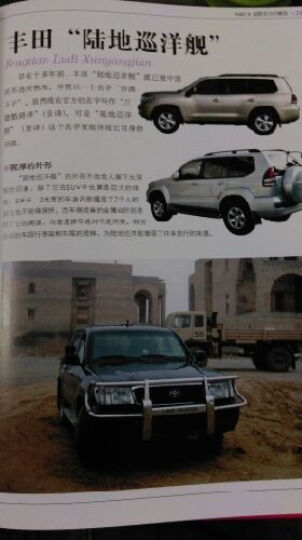 少儿科普阅读 顶级汽车百科(套装全4册) 晒单图
