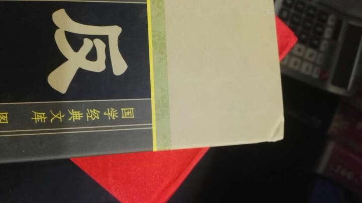 正版 文白对照 反经 精装16开全4册 插盒装 长短经  晒单图