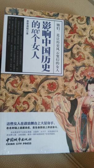 影响中国历史的100个女人 晒单图