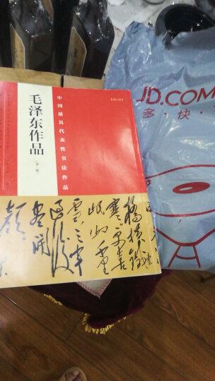 中国最具代表性书法作品:毛泽东作品(第二版) 晒单图