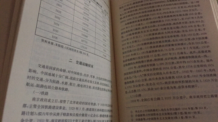 中华民国史(套装全16册) 晒单图