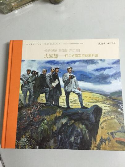 长征1936三部曲(第2部大回旋红二方面军征战湘黔滇)(精)/中国连环画名家名作系列 晒单图