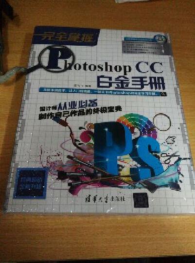 完全掌握:Photoshop CC白金手册 晒单图