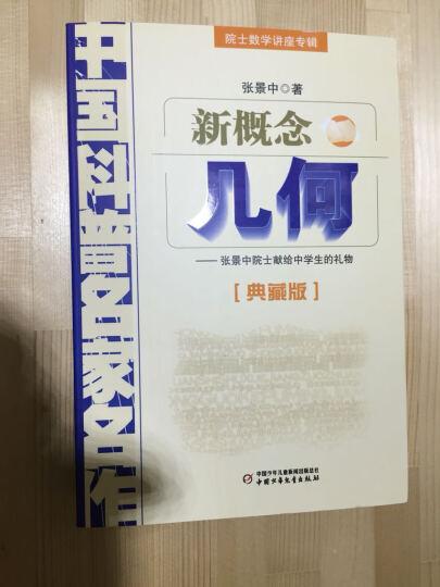新概念几何-中国科普名家名作-典藏版 晒单图
