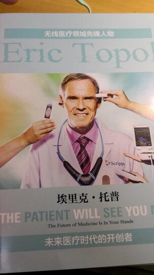未来医疗:智能时代的个体医疗革命 晒单图