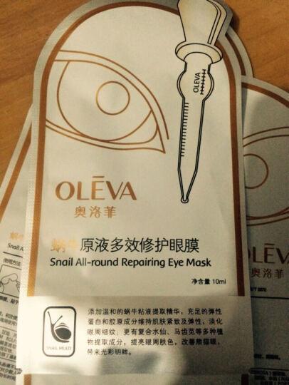 奥洛菲蜗牛原液多效修护眼膜贴10ml*10片 淡化去细纹 补水保湿 提拉紧致 晒单图