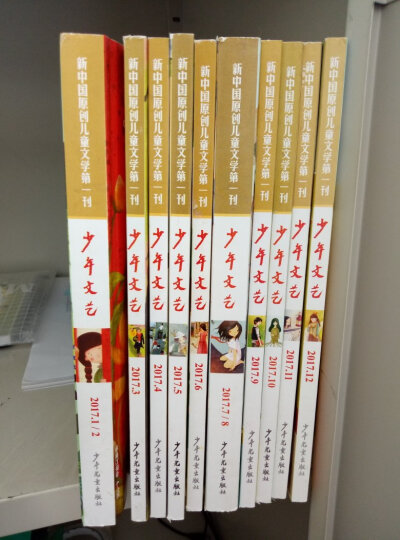 【全年】少年文艺杂志12期10本打包2017年1-12月上海版小学初中生儿童文学过期刊 晒单图