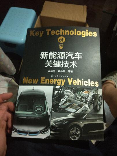 新能源汽车关键技术 晒单图