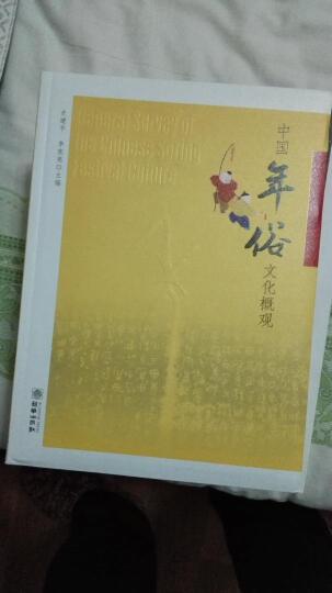 中国年俗文化概观 晒单图