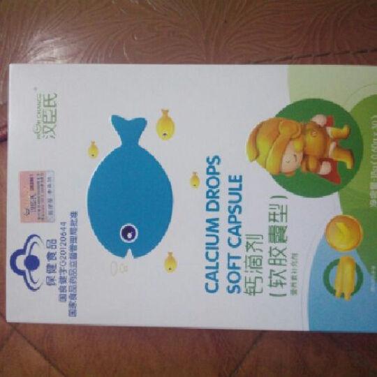 【买3送1】汉臣氏钙滴剂软胶囊 鱼油AD软胶囊 婴儿钙 乳钙 鱼油+乳钙组合 鱼油30粒 晒单图