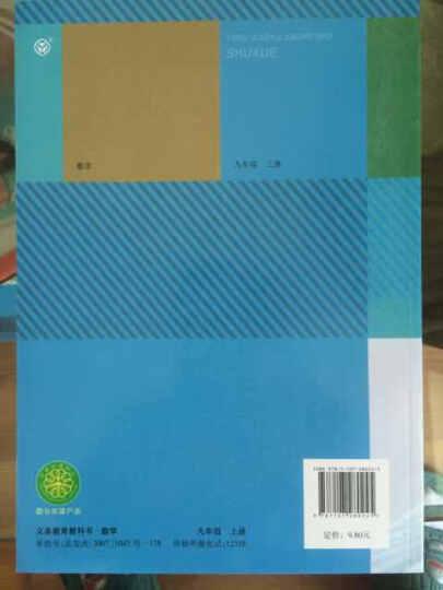 2017秋使用9九年级上册数学书人教版初中数学教材 初三数学课本 九年级数学上册教材 晒单图
