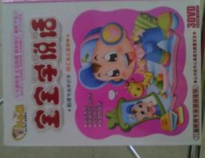 开心果系列:宝宝学说话(3DVD) 晒单图