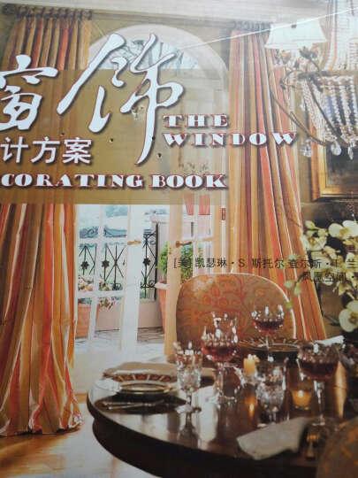 窗饰设计方案(美) 斯托尔,(美)兰德尔 著 布帘 室内软装窗帘设计书籍 晒单图