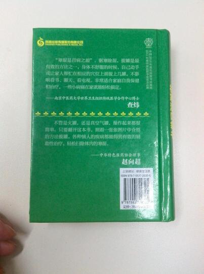 10分钟拔罐祛寒湿口袋书(汉竹) 晒单图