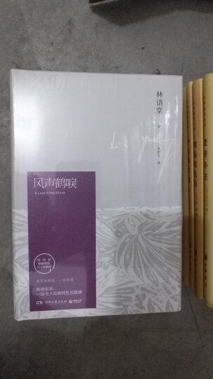 京华烟云:全2册(纪念典藏版) 晒单图