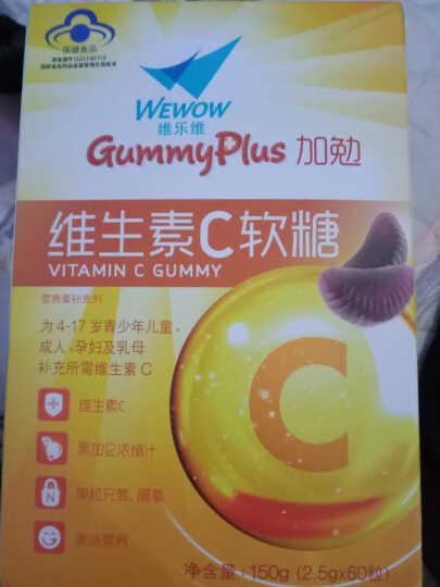 维乐维 加勉维生素C软糖2.5g*60粒/盒 儿童及成人补充维生素C 晒单图