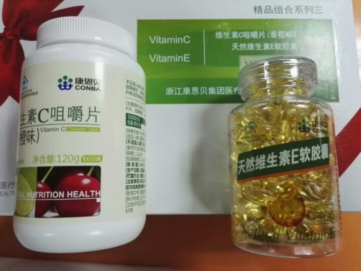 康恩贝 天然维生素E胶囊+维生素c咀嚼片礼盒 (VE0.45g*120粒 VC1.2g*100片) 晒单图