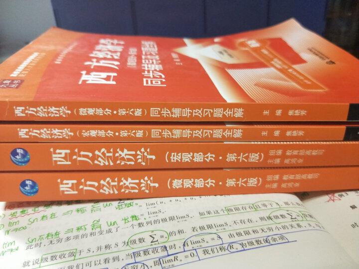 西方经济学·微观部分(第七版)21世纪经济学系列教材 晒单图