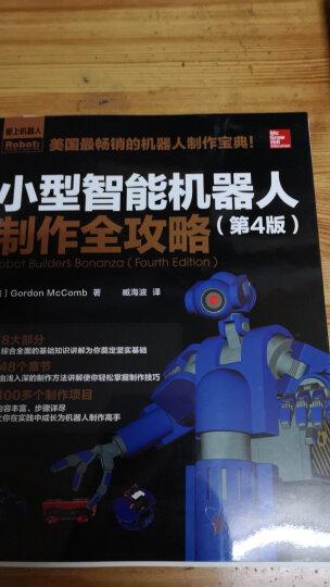 小型智能机器人制作全攻略(第4版) 晒单图