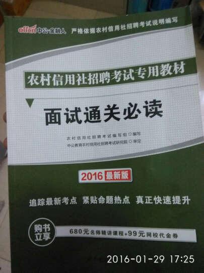 中公版·2016农村信用社招聘考试专用教材:面试通关必读 晒单图