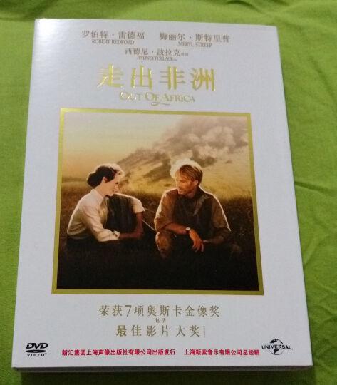 走出非洲(DVD9+ DVD5) 晒单图