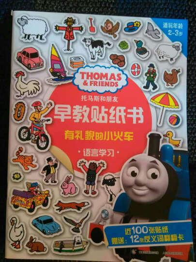 托马斯和朋友早教贴纸书(套装共4册) 晒单图