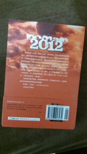 玛雅预言书:2012世界末日(附赠方舟船票1张)(新版) 晒单图