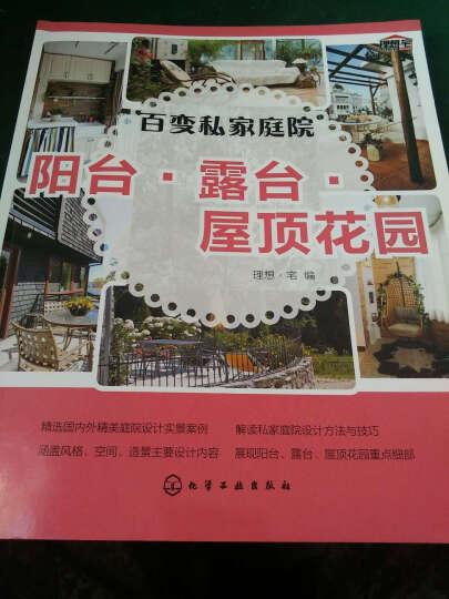 百变私家庭院:阳台·露台·屋顶花园 晒单图