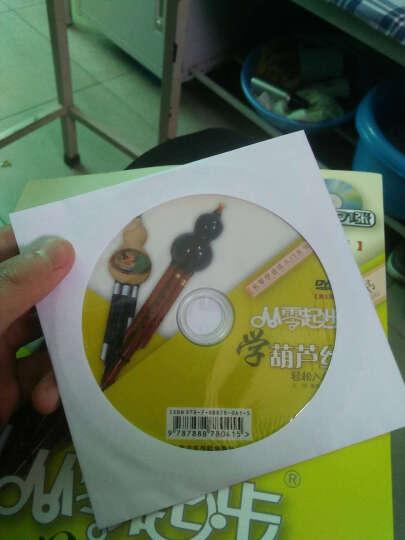 从零学音乐入门丛书:从零起步学葫芦丝(第二版 附DVD光盘1张) 晒单图