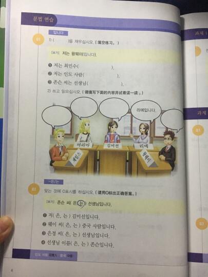 延世韩国语6(附MP3光盘) 晒单图