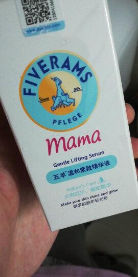 五羊(FIVERAMS)孕妇护肤品温和紧致精华液50ml 晒单图