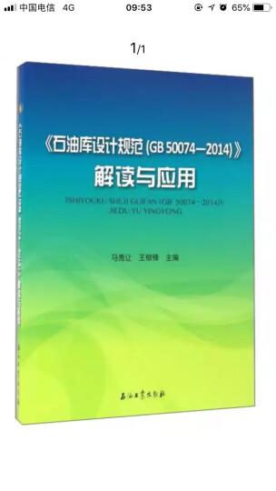 《石油库设计规范(GB50074-2014)》解读与应用 晒单图