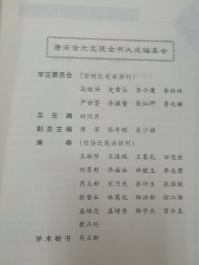 唐宋金元名医全书大成:李东垣医学全书 晒单图