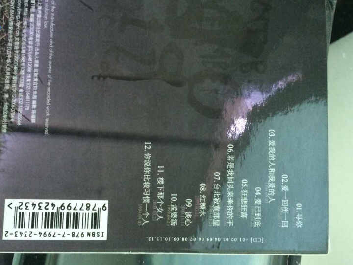 游鸿明:游式情歌 游鸿明经典全纪录(下)(CD) 晒单图