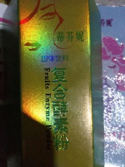 蒂芬妮(Difiney) 蒂芬妮 复合酵素粉 果蔬孝素  非日本酵素原液 可搭配左旋肉碱 晒单图