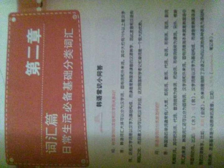 我的第一本韩语学习书(附光盘1张) 晒单图