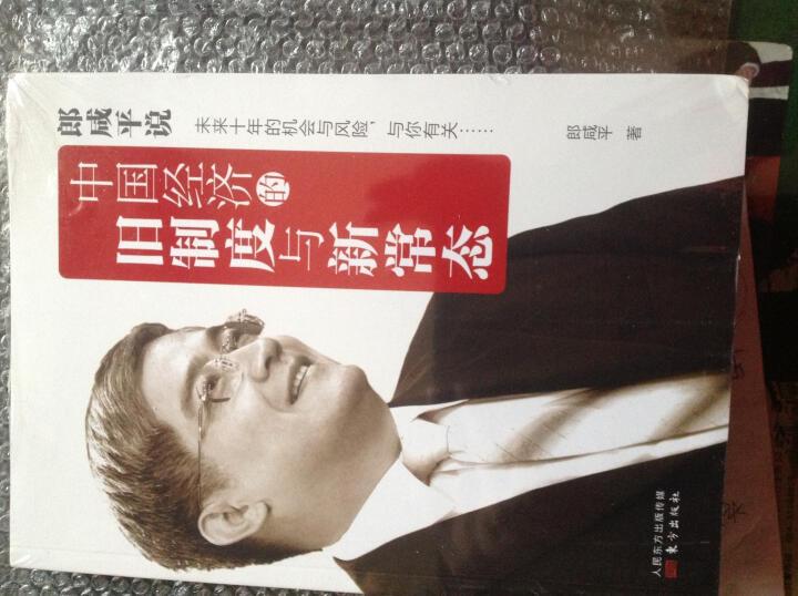 郎咸平说中国经济的旧制度与新常态 晒单图