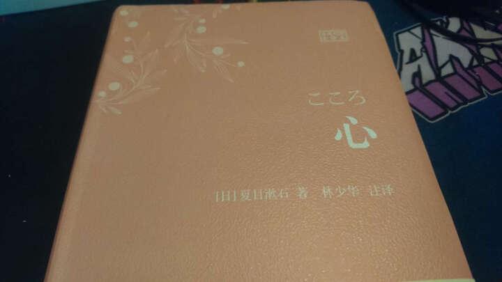夏目漱石经典名著译丛 心+哥儿(日汉对照全译本 套装共2册 附林少华限量签名照) 晒单图