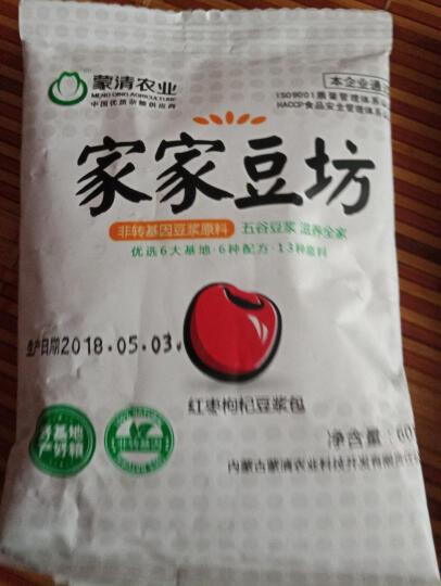 蒙清 杂粮 红枣枸杞 豆浆豆 家家豆坊60g 晒单图
