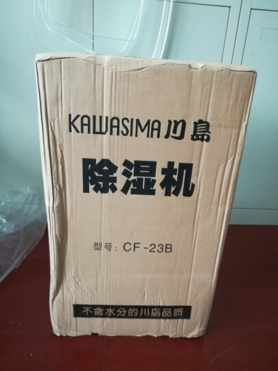 川岛(KAWASIMA) 除湿机 家用抽湿机 除湿器静音 干衣净化除湿器CF-23B 晒单图