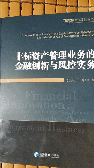 金融猎手实战心经:资产管理、资金配置和资源整合 晒单图