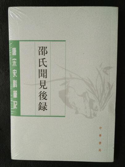 南部新书:唐宋史料笔记丛刊 晒单图