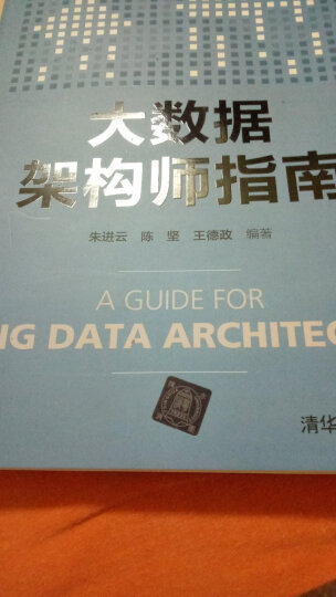 大数据架构师指南 晒单图